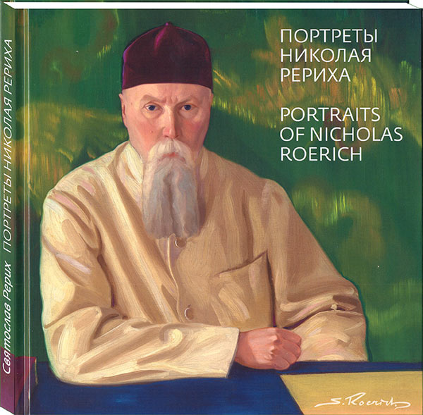 Святослав Рерих. Портреты Николая Рериха / В.Никишин / Portraits of Nicolas Roerich