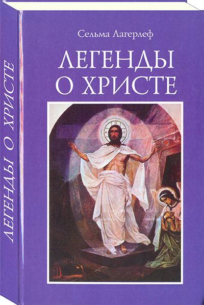 ЛЕГЕНДЫ О ХРИСТЕ СЕЛЬМА ЛАГЕРЛЁФ СКАЧАТЬ БЕСПЛАТНО